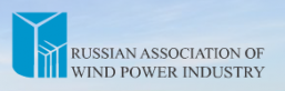 Russian association of wind power industry